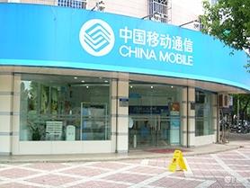 中国移动服务厅