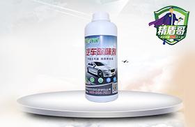 汽车专用除味剂